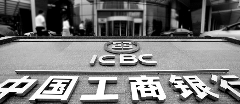 Bank to Watch: ICBC Indonesia